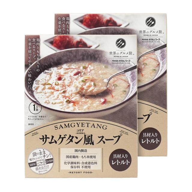 サムゲタン風スープ 2点セット レトルト 世界のグルメ旅 韓国料理 無添加 カラミノフーズ