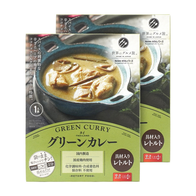 グリーンカレー 2点セット レトルト 世界のグルメ旅 タイ料理 無添加 カラミノフーズ