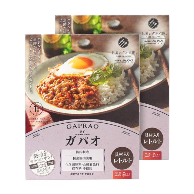 ガパオ 2点セット  レトルト 世界のグルメ旅 タイ料理 無添加 カラミノフーズ