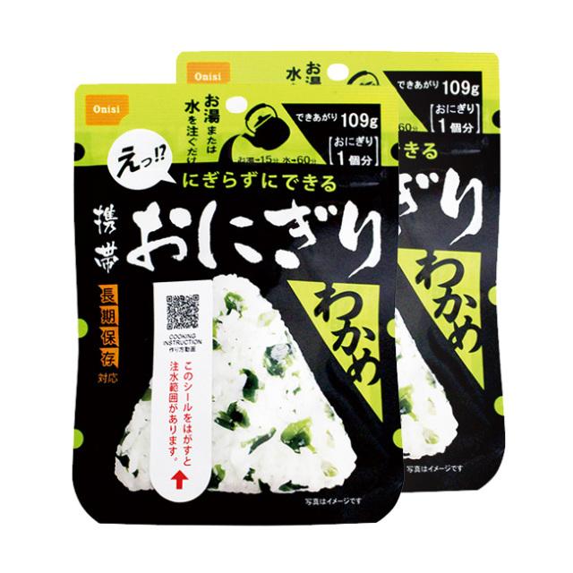 携帯おにぎり わかめ 2個セット 保存食 非常食 国産うるち米 尾西食品