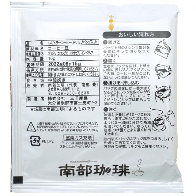 麻袋入りドリップコーヒーバッグ 8Pセット 自家焙煎 オリジナルブレンド 茨城県牛久市 南部珈琲 原材料名