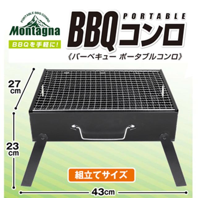 バーベキューポータブルコンロ BBQ 組み立てサイズ Montagna