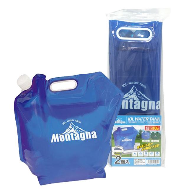10Lウォータータンク 2個入 ブルー 貯水タンク アウトドア 防災用品 Montagna モンターナ