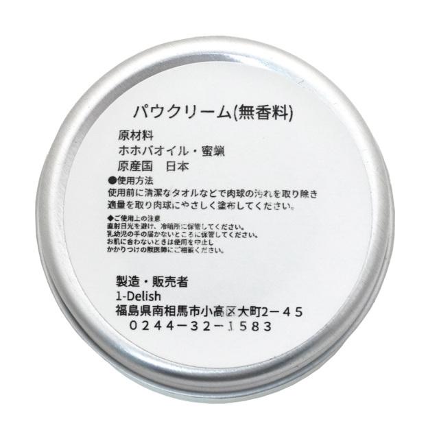 PAWクリーム 無香料 肉球ケア 保湿 国産蜜蝋 1-Delish 原材料表記