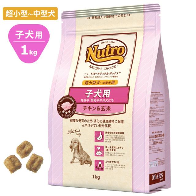 Nutroナチュラルチョイス チキン&玄米1kg 超小型犬-中型犬用 子犬用 ドッグフード ニュートロ