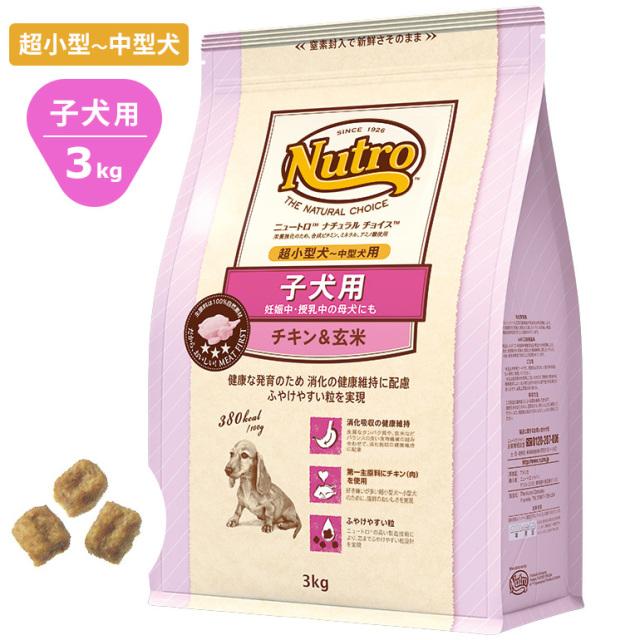 Nutroナチュラルチョイス チキン&玄米3kg 超小型犬-中型犬用 子犬用 ドッグフード ニュートロ