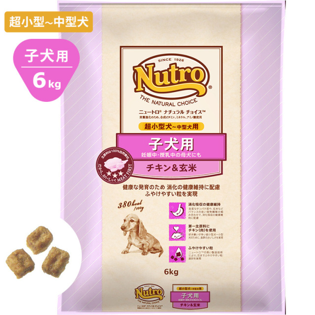 Nutroナチュラルチョイス チキン&玄米6kg 超小型犬-中型犬用 子犬用 ドッグフード ニュートロ