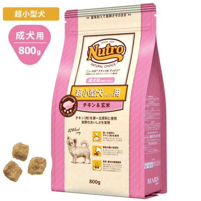 Nutroナチュラルチョイス チキン&玄米800g 超小型犬用 成犬用 ドッグフード ニュートロ