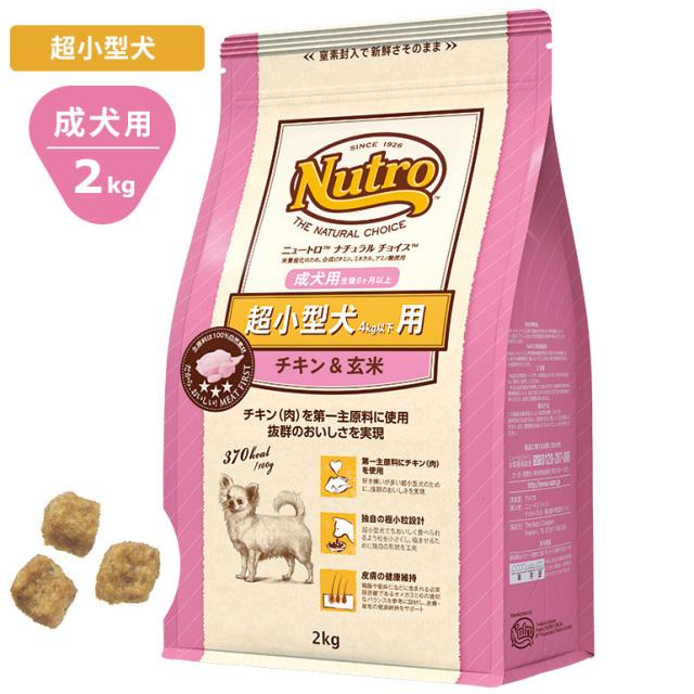 Nutroナチュラルチョイス チキン&玄米2kg 超小型犬用 成犬用 ドッグフード ニュートロ