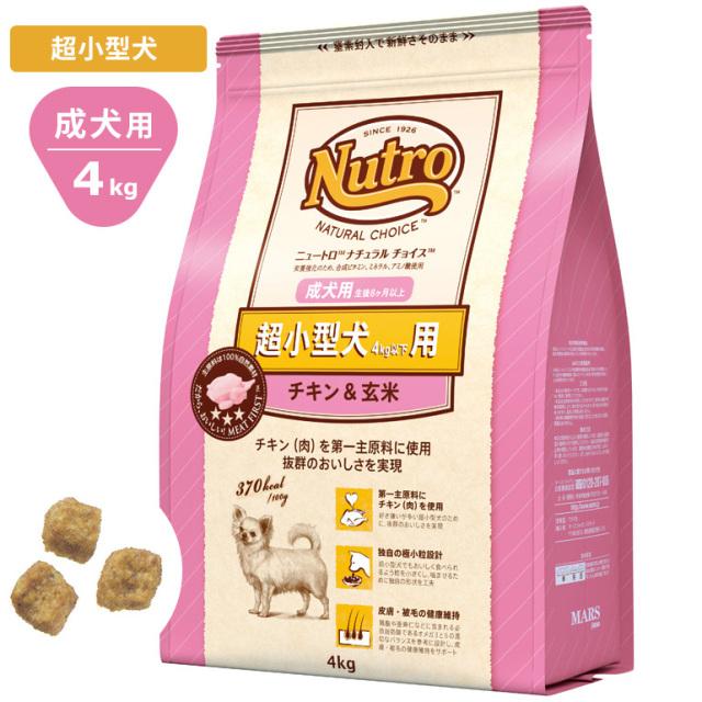 Nutroナチュラルチョイス チキン&玄米4kg 超小型犬用 成犬用 ドッグフード ニュートロ