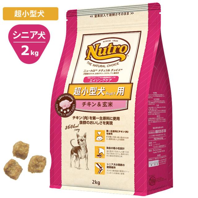 Nutroナチュラルチョイス チキン&玄米2kg 超小型犬用 エイジングケア ドッグフード ニュートロ