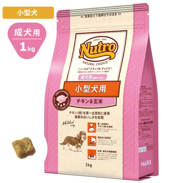 Nutroナチュラルチョイス チキン&玄米1kg 小型犬用 成犬用 ドッグフード ニュートロ