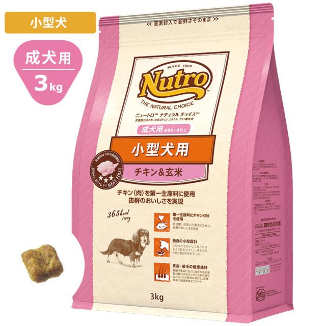 Nutroナチュラルチョイス チキン&玄米3kg 小型犬用 成犬用 ドッグフード ニュートロ