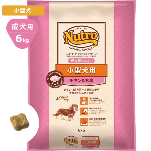 Nutroナチュラルチョイス チキン&玄米6kg 小型犬用 成犬用 ドッグフード ニュートロ