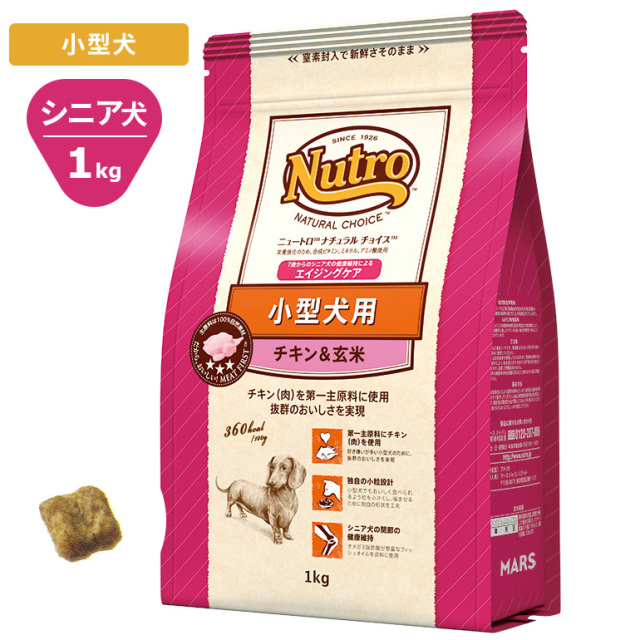 Nutroナチュラルチョイス チキン&玄米1kg 小型犬用エイジングケア ドッグフード ニュートロ