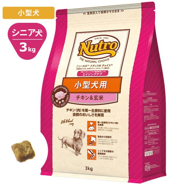 Nutroナチュラルチョイス チキン&玄米3kg 小型犬用エイジングケア ドッグフード ニュートロ