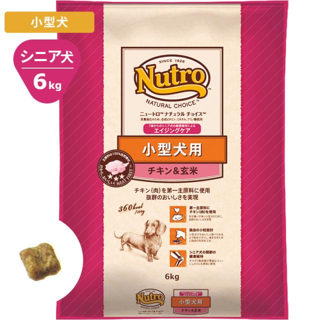 Nutroナチュラルチョイス チキン&玄米6kg 小型犬用エイジングケア ドッグフード ニュートロ