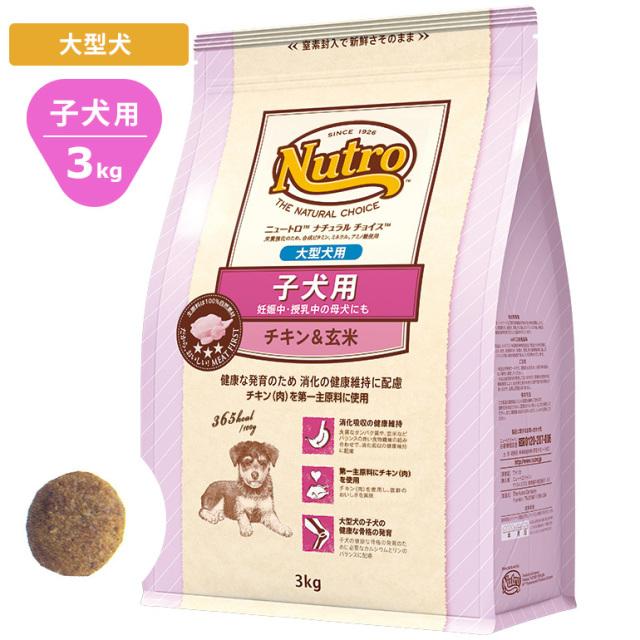 Nutroナチュラルチョイス チキン&玄米 3kg 大型犬用 子犬用 ドッグフード ニュートロ