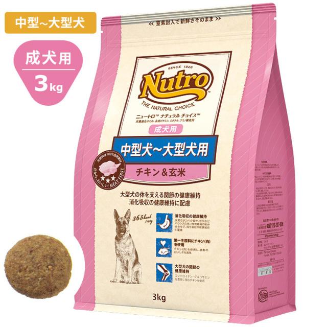 Nutroナチュラルチョイス チキン&玄米3kg 中型犬-大型犬用 成犬用 ドッグフード ニュートロ