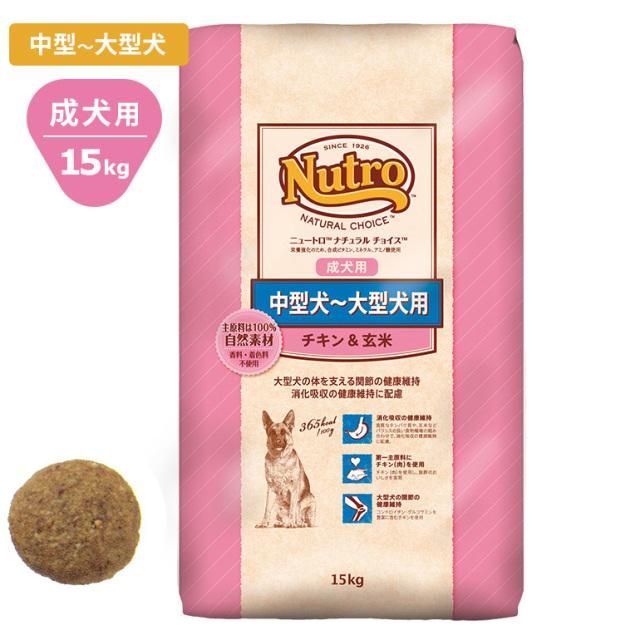 Nutroナチュラルチョイス チキン&玄米15kg 中型犬-大型犬用 成犬用 ドッグフード ニュートロ