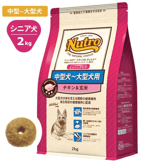 Nutroナチュラルチョイス チキン&玄米2kg 中型犬-大型犬用 エイジングケア ドッグフード ニュートロ
