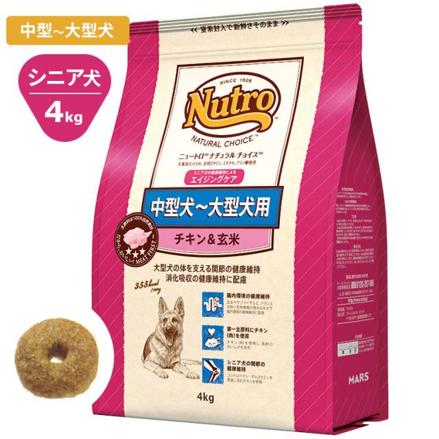 Nutroナチュラルチョイス チキン&玄米4kg 中型犬-大型犬用 エイジングケア ドッグフード ニュートロ