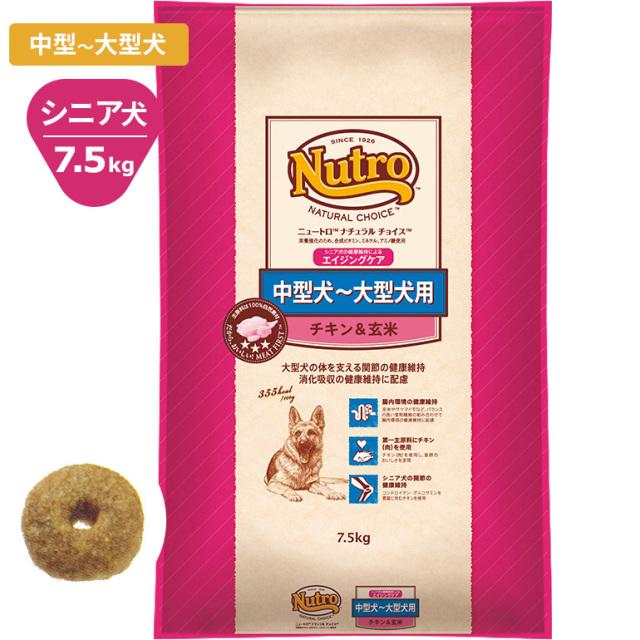 Nutroナチュラルチョイス チキン&玄米7.5kg 中型犬-大型犬用 エイジングケア ドッグフード ニュートロ