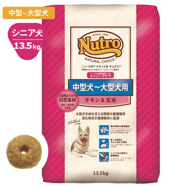 Nutroナチュラルチョイス チキン&玄米13.5kg 中型犬-大型犬用 エイジングケア ドッグフード ニュートロ