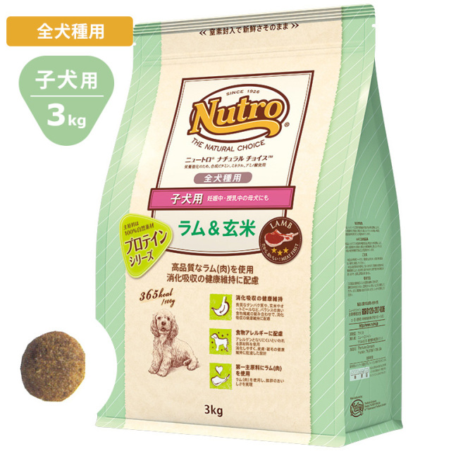 Nutroナチュラルチョイス ラム&玄米3kg 全犬種用 子犬用 ドッグフード ニュートロ