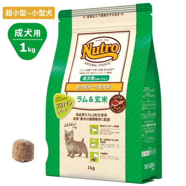 Nutroナチュラルチョイス ラム&玄米1kg 超小型犬~小型犬 成犬用 ドッグフード ニュートロ