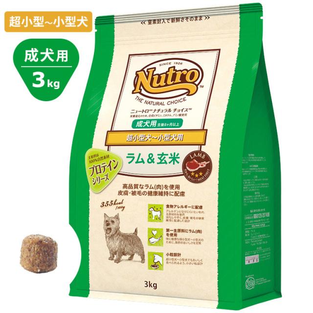 Nutroナチュラルチョイス ラム&玄米3kg 超小型犬~小型犬 成犬用 ドッグフード ニュートロ
