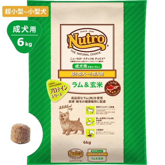 Nutroナチュラルチョイス ラム&玄米6kg 超小型犬~小型犬 成犬用 ドッグフード ニュートロ