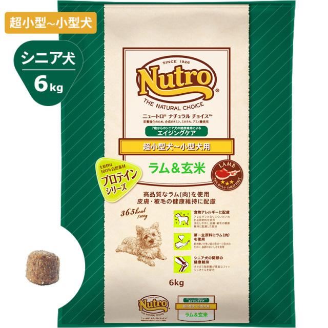 Nutroナチュラルチョイス ラム&玄米6kg 超小型犬-小型犬用 エイジングケア ドッグフード ニュートロ