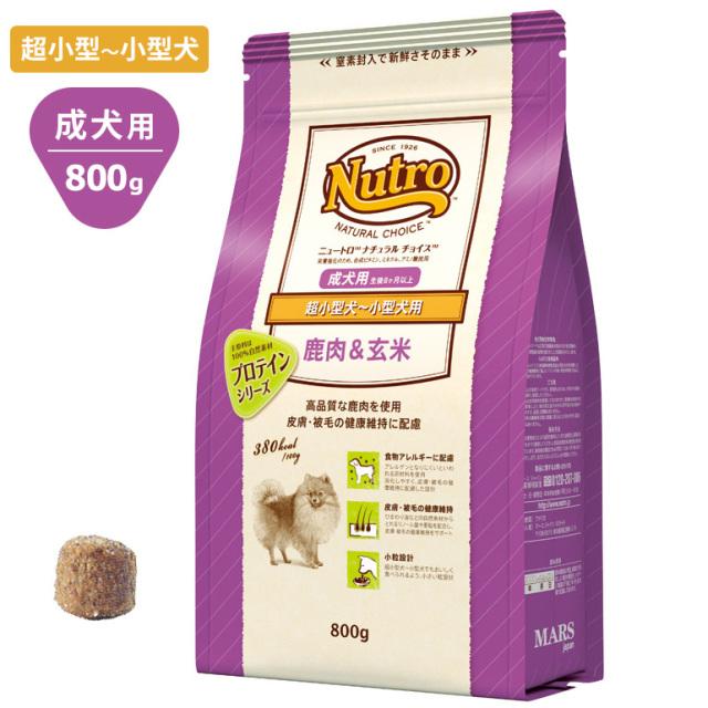 Nutroナチュラルチョイス 鹿肉&玄米 800g 超小型犬-小型犬用 成犬用 ドッグフード ニュートロ
