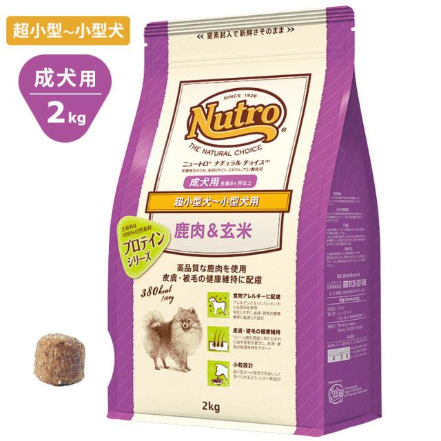 Nutroナチュラルチョイス 鹿肉&玄米 2kg 超小型犬-小型犬用 成犬用 ドッグフード ニュートロ