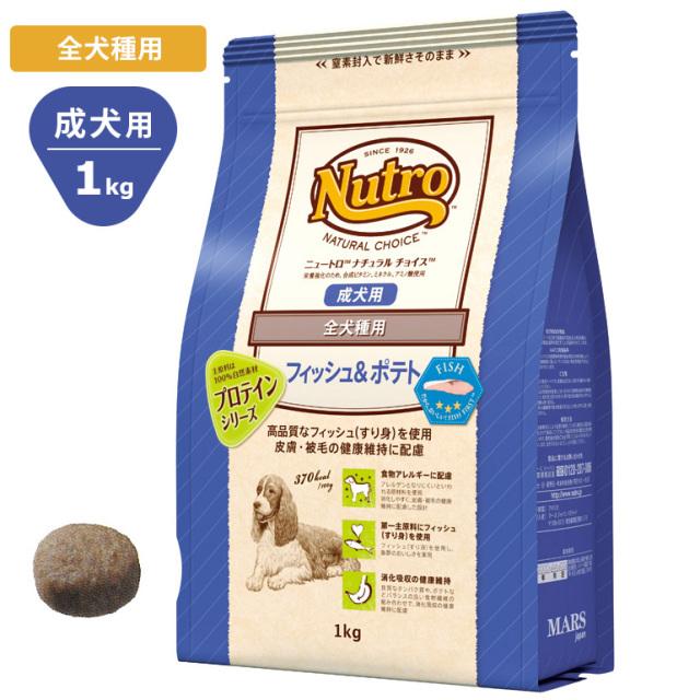 Nutroナチュラルチョイス フィッシュ&ポテト 1kg全犬種用 成犬用 ドッグフード ニュートロ