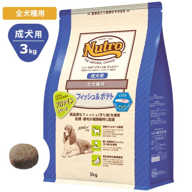 Nutroナチュラルチョイス フィッシュ&ポテト 3kg全犬種用 成犬用 ドッグフード ニュートロ