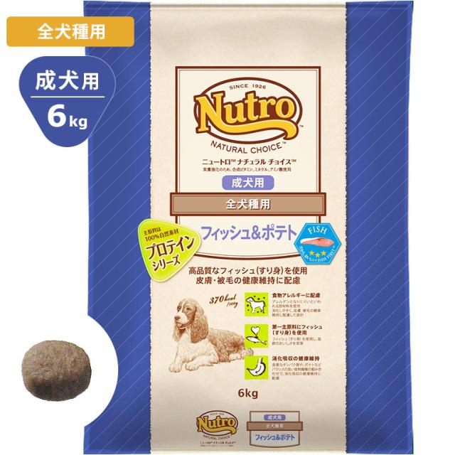 Nutroナチュラルチョイス フィッシュ&ポテト 6kg全犬種用 成犬用 ドッグフード ニュートロ