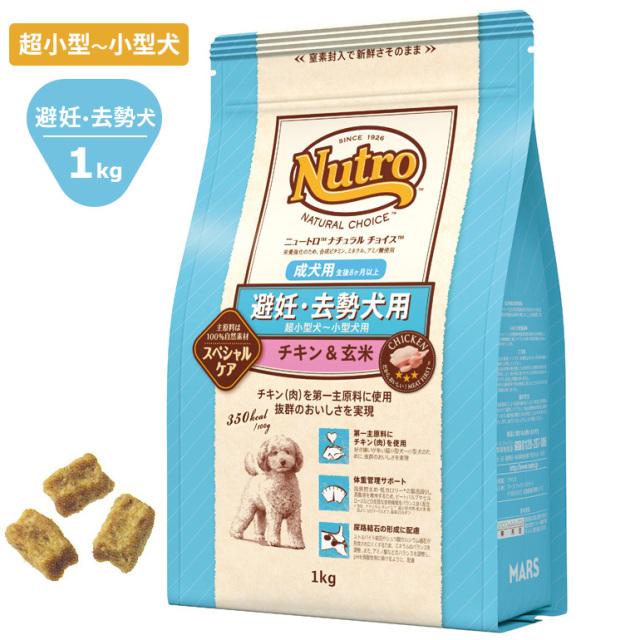 Nutroナチュラルチョイス チキン&玄米1kg 避妊・去勢犬用 成犬用 ドッグフード ニュートロ