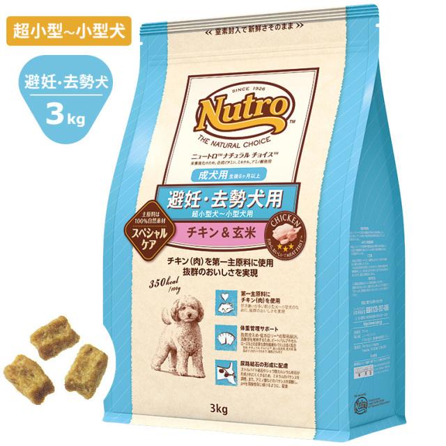 Nutroナチュラルチョイス チキン&玄米3kg 避妊・去勢犬用 成犬用 ドッグフード ニュートロ