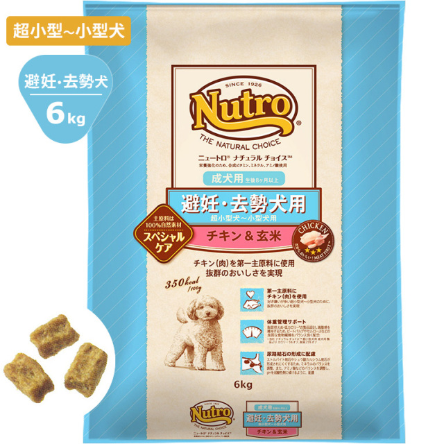 Nutroナチュラルチョイス チキン&玄米6kg 避妊・去勢犬用 成犬用 ドッグフード ニュートロ