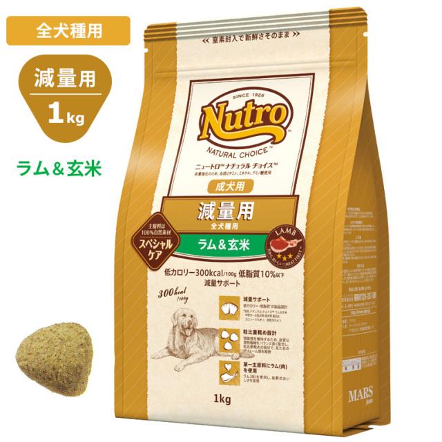Nutroナチュラルチョイス ラム&玄米1kg 減量全犬種用 成犬用 ドッグフード ニュートロ