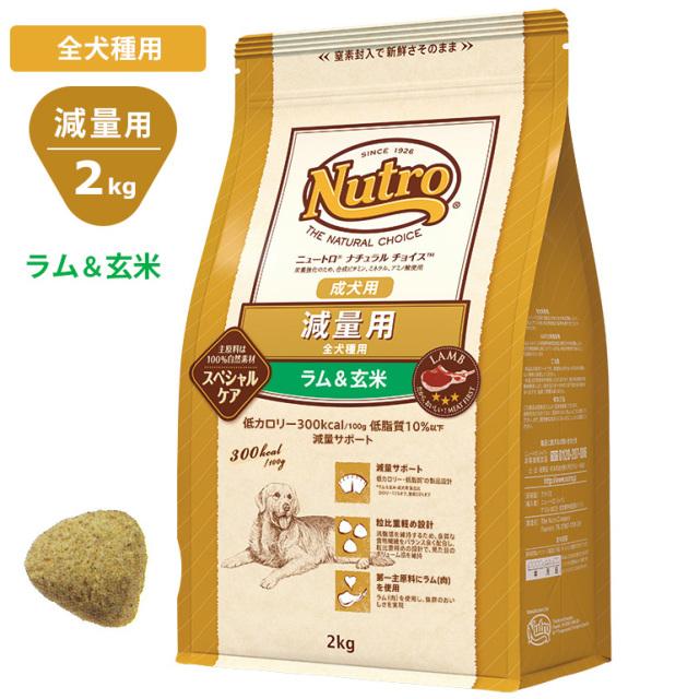 Nutroナチュラルチョイス ラム&玄米2kg 減量全犬種用 成犬用 ドッグフード ニュートロ