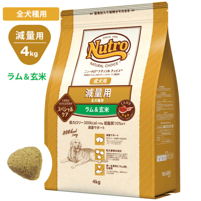 Nutroナチュラルチョイス ラム&玄米4kg 減量全犬種用 成犬用 ドッグフード ニュートロ