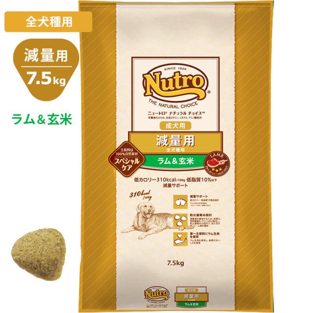 Nutroナチュラルチョイス ラム&玄米7.5kg 減量全犬種用 成犬用 ドッグフード ニュートロ