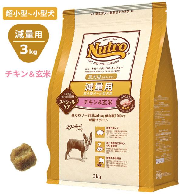 Nutroナチュラルチョイス チキン&玄米 3kg  減量用 超小型犬~小型犬用 成犬用 ドッグフード ニュートロ