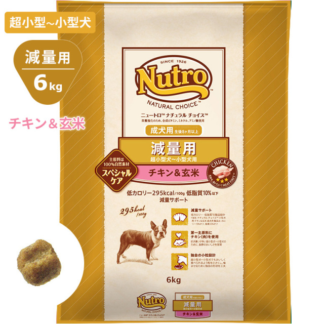 Nutroナチュラルチョイス チキン&玄米 6kg  減量用 超小型犬〜小型犬用 成犬用 ドッグフード ニュートロ