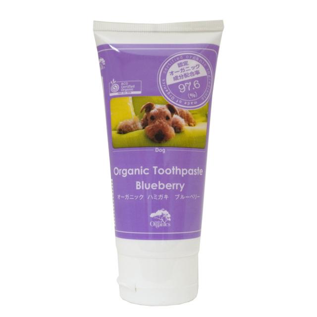 犬用歯磨き粉 トゥースペースト ブルーベリー オーガニック ACO認定 デンタルケア