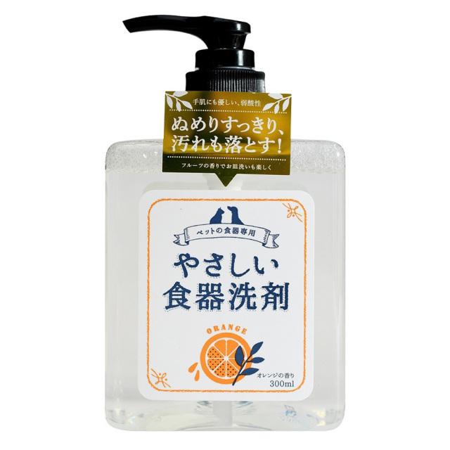 ペット専用 やさしい食器洗剤 オレンジの香り 300ml