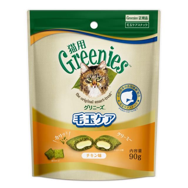 グリニーズ キャットフード 猫用 毛玉ケア チキン味 90g Greenies